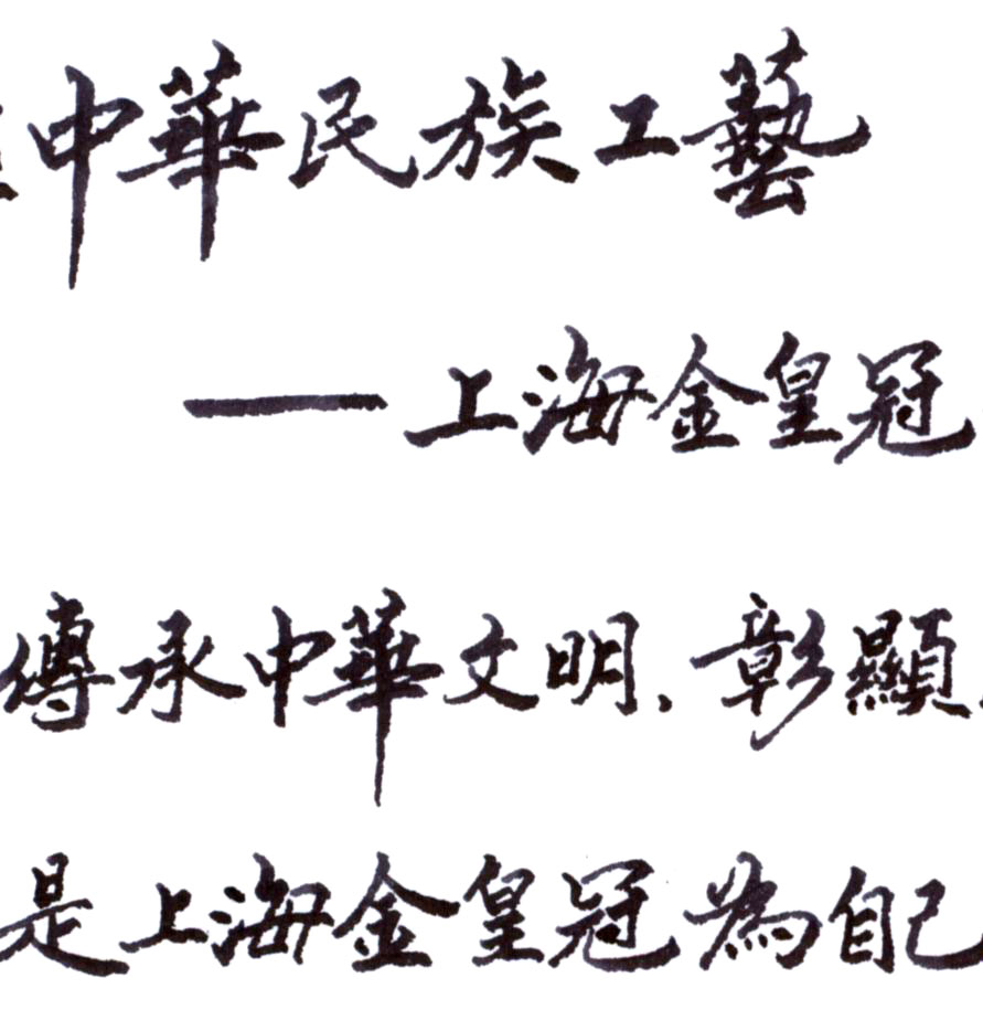 Fine writing Confucius